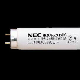 NEC 直管蛍光灯 ホタルック 三波長形残光タイプ ラピッドスタート形 40W形 G13口金 昼光色 10本 FLR40SEX-D/M-SHG.10