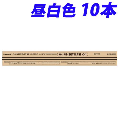 パナソニック 直管蛍光灯 パルック蛍光灯 スタータ形 40W形 昼白色 10本 FL40SSEXN3710K