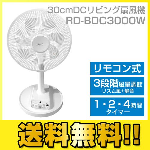 ホノベ電機 DCモーター式リビング扇風機 7枚羽 30cm RD-BDC3000W