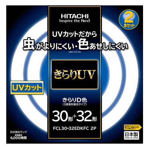 日立 きらりUV 丸型蛍光灯 丸管 30形+32形 (3032形) 2個入 FCL3032EDKFC 2P