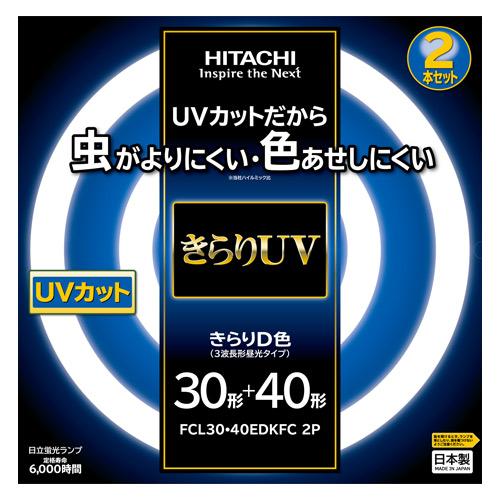 日立 丸型蛍光灯 きらりUV 3波長形蛍光ランプ 環形蛍光灯 30形+40形 2個入 FCL3040EDKFC 2P
