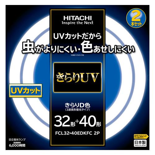 日立 丸型蛍光灯 きらりUV 3波長形蛍光ランプ 環形蛍光灯 32形+40形 2個入 FCL32・40EDKFC 2P