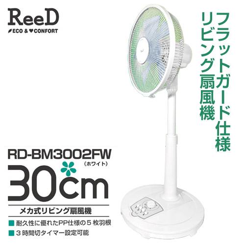 【送料無料】ホノベ電機 ReeD メカ式リビング扇風機 30cm ホワイト RD-BM3002FW