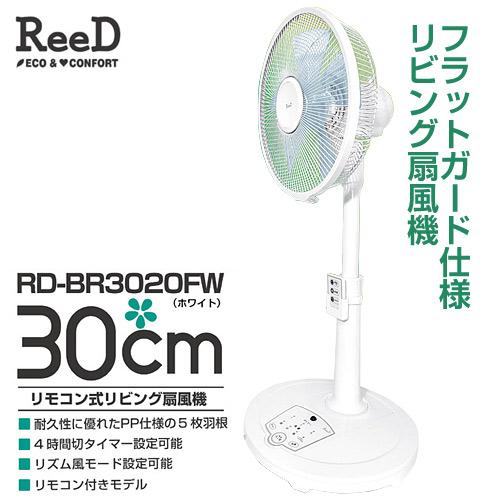 【送料無料】ホノベ電機 ReeD リモコン式リビング扇風機 30cm ホワイト RD-BR3020FW