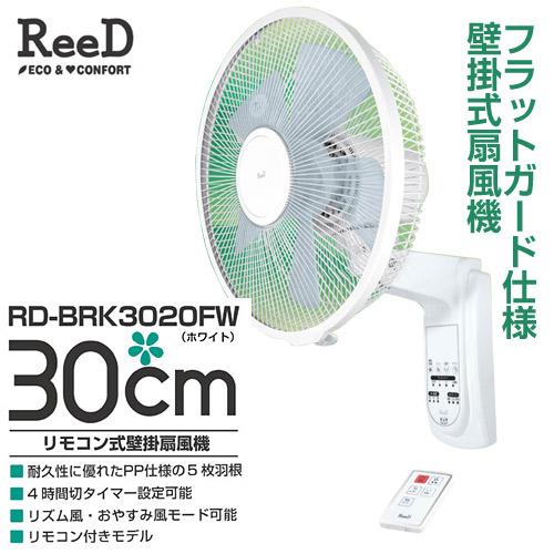 【送料無料】ホノベ電機 ReeD リモコン式壁掛扇風機 5枚羽 30cm ホワイト RD-BRK3020FW