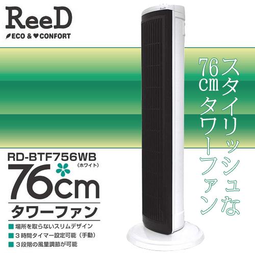 ホノベ電機 扇風機 ReeD 省スペースタワーファン メカ式 ホワイト&ブラック RD-BTF756WB