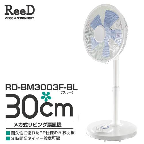 【送料無料】ReeD スタンドファン リビング扇風機 ボタン式 30cm ブルー RD-BM3003F-BL
