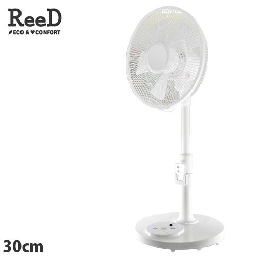 【送料無料】ReeD スタンドファン リビング扇風機 リモコン式 30cm ホワイト RD-BR3040F.W【他商品と同時購入不可】