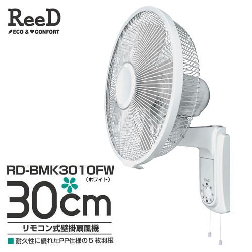 【送料無料】ReeD 壁掛け扇風機 ひもスイッチ式 30cm ホワイト RD-BMK3010FW【他商品と同時購入不可】