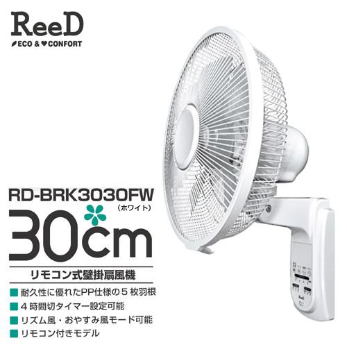 【送料無料】ReeD 壁掛け扇風機 リモコン式 30cm ホワイト RD-BRK3030FW【他商品と同時購入不可】