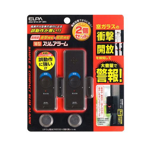 【売切れ御免】朝日電器 薄型スリムアラーム ASA-W13-2P(BR)
