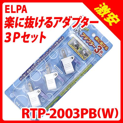 朝日電器 楽に抜けるアダプター3Pセット RTP-2003PB(W)