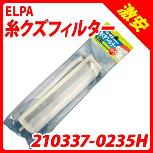 朝日電器 洗濯機用ゴミ取り 糸クズフィルター シャープ製洗濯機用 210337-0235H