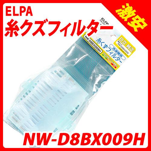朝日電器 洗濯機用ゴミ取り 糸クズフィルター 日立製洗濯機用 NW-D8BX009H