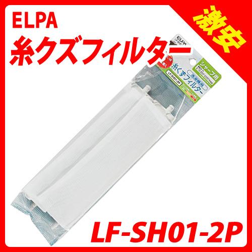 朝日電器 洗濯機用ゴミ取り 糸クズフィルター シャープ製洗濯機用 2個入 LF-SH01-2P