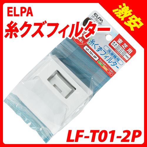 朝日電器 洗濯機用ゴミ取り 糸クズフィルター 東芝製洗濯機用 LF-T01-2P