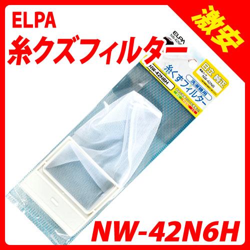 朝日電器 洗濯機用ゴミ取り 糸クズフィルター 日立製洗濯機用 NW-42N6H