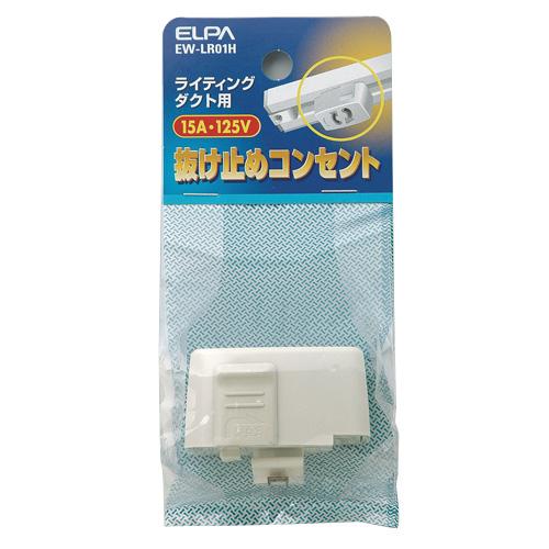 ELPA 抜け止めコンセント (EW-LR01H)ダクトレール用/ライティングバー用