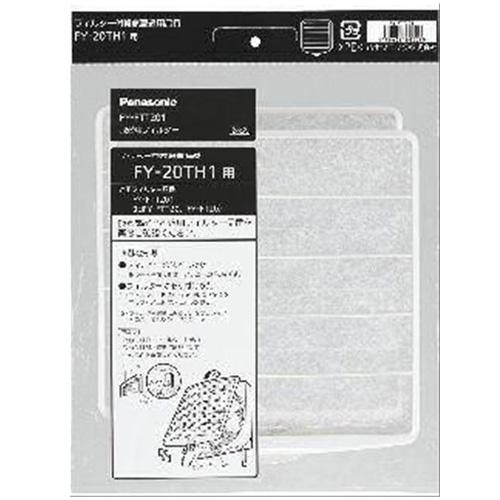 【売切れ御免】パナソニック 換気扇用交換フィルター HC (P) 20cm (FY-FTT20の後継品) FY-FTT201