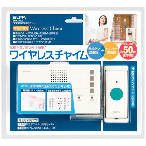 【売切れ御免】朝日電器 ワイヤレスチャイム ランプ付き受信器セット EWS-2001