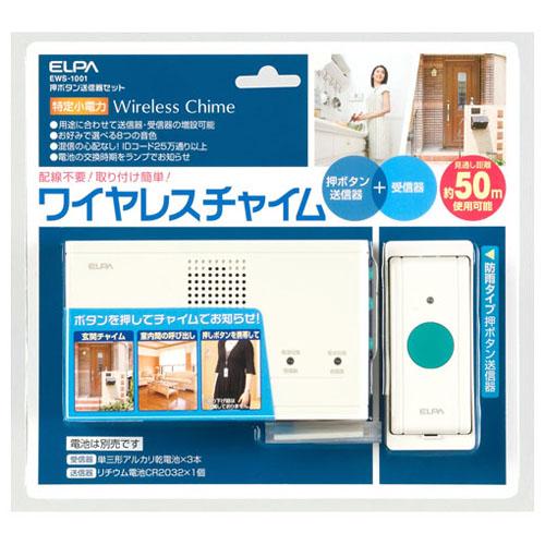 【売切れ御免】朝日電器 ワイヤレスチャイム 押ボタン送信器セット EWS-1001