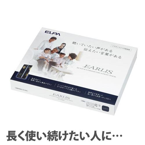 【売切れ御免】朝日電器 EARLIS(イヤリス) イヤホンマイク式集音器 2Way ネイビー AS-P001(NV)