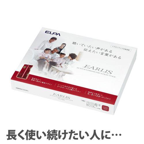 【売切れ御免】朝日電器 EARLIS(イヤリス) イヤホンマイク式集音器 2Way ワインレッド AS-P001(WR)