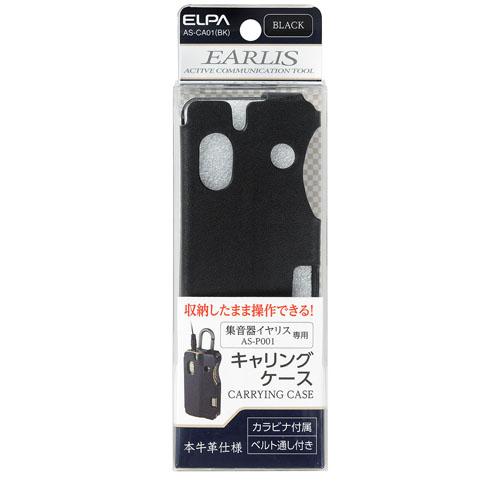【売切れ御免】ELPA 集音器イヤリス専用キャリングケース ブラック AS-CA01(BK)