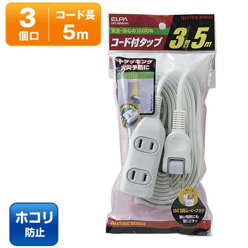 朝日電器 電源タップ EDLPコード付タップ 5m 3個口 LPT-305N(W)