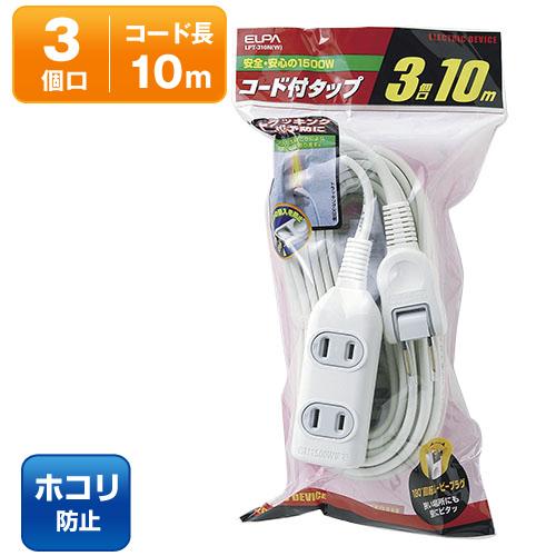 朝日電器 電源タップ EDLPコード付タップ 10m 3個口 ホワイト LPT-310N(W)