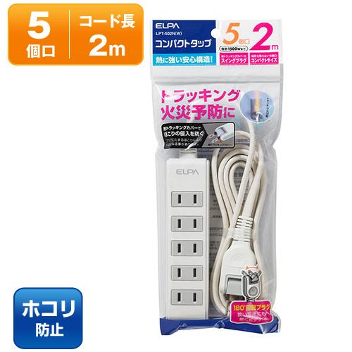 朝日電器 電源タップ コンパクトタップ 2m 5個口 LPT-502N(W)