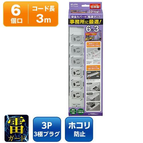 朝日電器 電源タップ カバー付事務所向けOAタップ 対雷サージ機能付 3m 6個口 OAT-JPC63SB