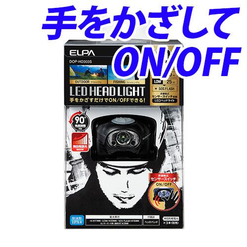【売切れ御免】朝日電器 LEDヘッドライト 電池式センサースイッチ 単4形3本使用 防沫形(IPX4) HI 70lm(照度 約1500lx) / LOW 20lm(照度 約350lx) 白色LED DOP-HD303S