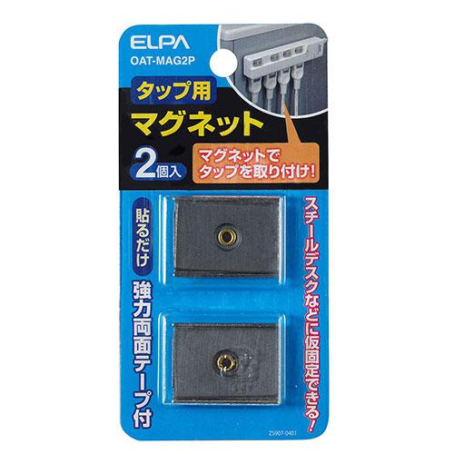 朝日電器 タップ用マグネット 2個入 OAT-MAG2P