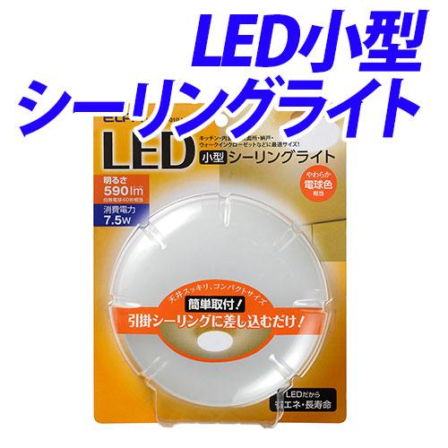 【売切れ御免】朝日電器 天井照明 LED小型シーリングライト 590lm 電球色 LCL-S1001(L)