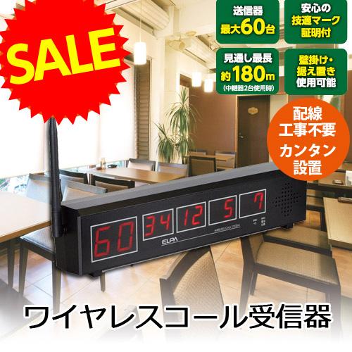 朝日電器 ワイヤレスチャイム 高品質 ワイヤレスコール 受信器 EWJ-T01
