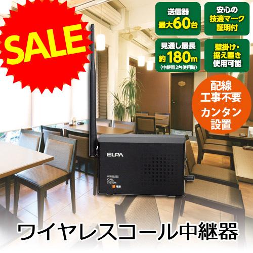 朝日電器 ワイヤレスチャイム 高品質 ワイヤレスコール 中継器 EWC-T02