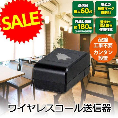 朝日電器 ワイヤレスチャイム 高品質 ワイヤレスコール 送信器 EWS-T03