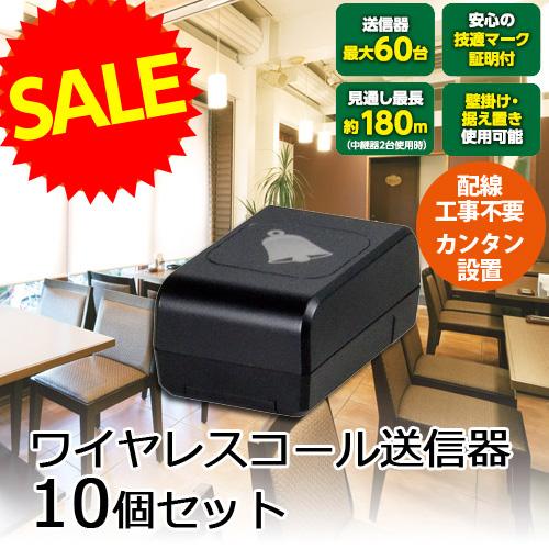 朝日電器 ワイヤレスチャイム 高品質ワイヤレスコール送信器 10個セット EWS-T03