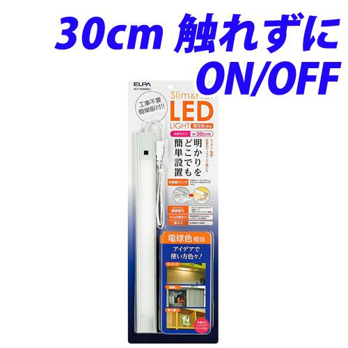 朝日電器 LEDライト LED多目的灯 LEDスリム&フラットライト 30cm 5W 240lm 電球色 ALT-1030IR(L)