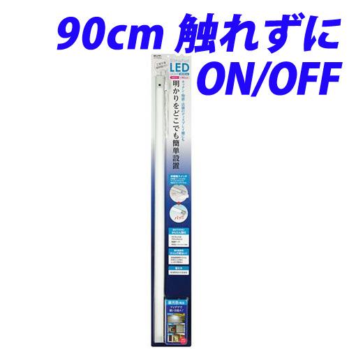 朝日電器 LEDライト LED多目的灯 LEDスリム&フラットライト 90cm 5W 260lm 昼白色 ALT-1090IR(D)