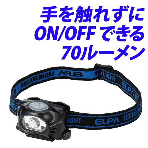 朝日電器 LEDヘッドライト 非接触センサー付 単4形3本使用 防沫形(IPX4) HI 70lm(照度 約1500lx) / LOW 20lm(照度 約350lx) 白色LED DOP-HD103S