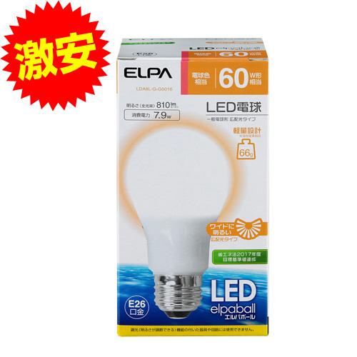 【売切れ御免】朝日電器 LED電球 A形 広配光 60W形 E26口金 電球色 LDA8L-G-G5016