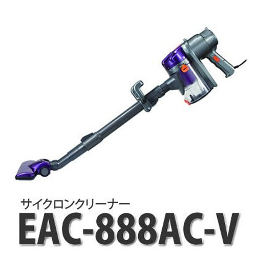 イースト 掃除機 ハンディサイクロンクリーナー スティック式 EAC-888AC