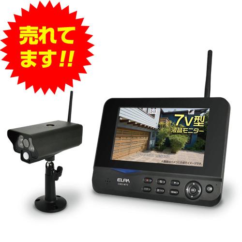 【法人様限定、個人宅配送不可】朝日電器 防犯用品 ワイヤレス防犯カメラ&モニターセット ブラック CMS-7001
