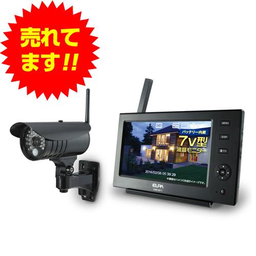 朝日電器 防犯用品 ワイヤレス防犯カメラ&モニターセット CMS-7110
