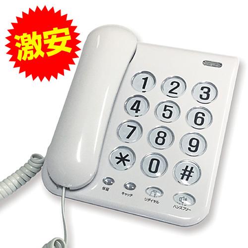カシムラ ホームテレホン シンプルフォン 電話機 停電時使用可能 ホワイト SS-07