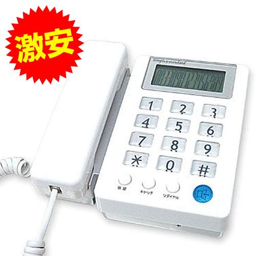 【売切れ御免】カシムラ ホームテレホン 液晶付シンプルフォン 電話機 停電時使用可能 SS-08