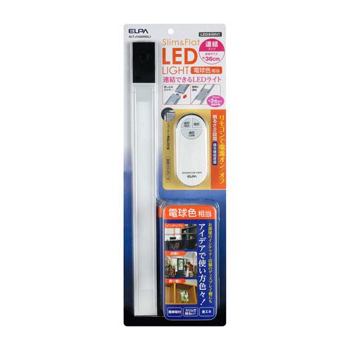 朝日電器 LEDライト LED多目的灯 LEDスリム&フラットライト 2段階調光 連結タイプ リモコン付 36cm 5W 240lm 電球色 ALT-J1030RE(L)