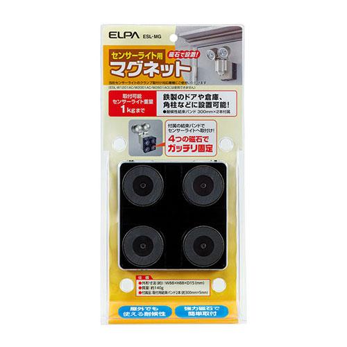 朝日電器 屋外用センサーライト 取付用マグネット ESL-MG